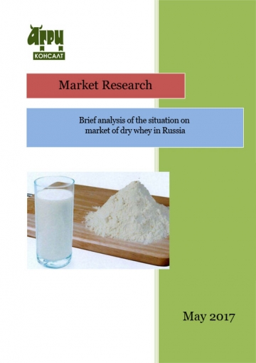 Brief analysis of the situation on market of dry whey in Russia