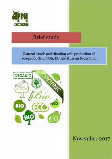 General trends and situation with production of eco-products in USA, EU and Russian Federation