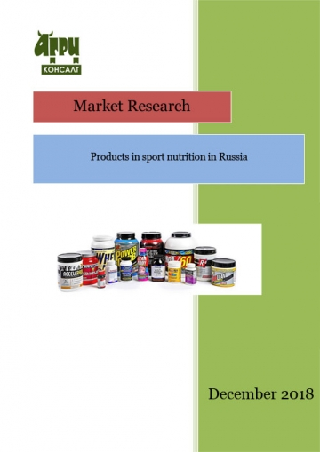 Products in sport nutrition in Russia