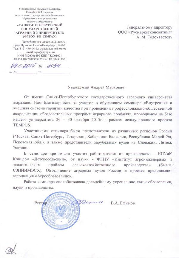 всем отзывы санкт петербургский государственный аграрный университет ночи